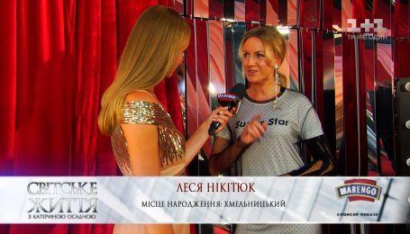 """Леся Нікітюк вважає, що на неї навели """"порчу"""" на проекті """"Танці з зірками"""""""