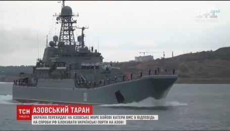 Украинские боевые корабли попали в Азовское море под носом у русских
