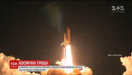 NASA планує використовувати свої космічні ракети під рекламні майданчики