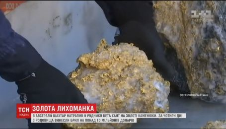 В Австралії шахтар натрапив на золоті камені та заробив 10 мільйонів доларів