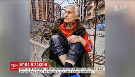 В России компания по пошиву шуб и меховых пальто выпустила коллекцию со странными принтами