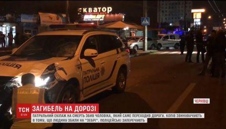 В Черновцах экипаж патрульных насмерть сбил мужчину