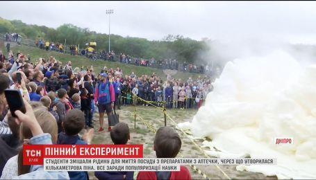 Пять тысяч литров пены - необычный взрыв устроили в Днепре на техническом фестивале