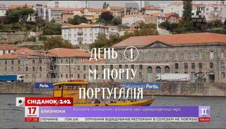 Мій Путівник. Португальське місто Порту