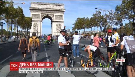 В Париже устроили выходной без машин