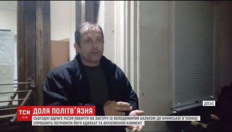 До Володимира Балуха після побиття у в'язниці нікого не пускають