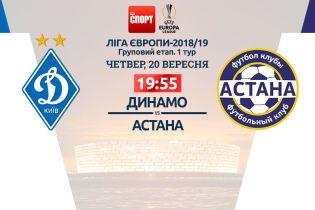 Динамо - Астана - 2:2. Онлайн-трансляция матча Лиги Европы