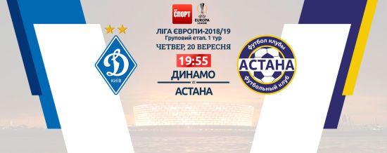 Динамо - Астана - 1:1. Онлайн-трансляція матчу Ліги Європи о 19:55