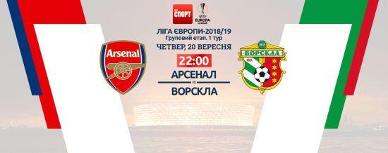 Арсенал - Ворскла - 4:2. Онлайн-трансляція матчу Ліги Європи о 22:00