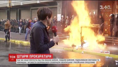 Огонь, драки и слезоточивый газ: под ГПУ активисты требовали отставки Луценко