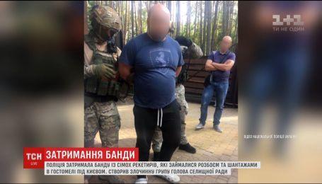 На Київщині голова селищної ради очолив банду рекетирів, які займалися шантажем та розбоєм