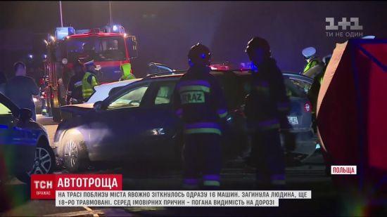 У Польщі у ДТП зіткнулось одразу 16 машин