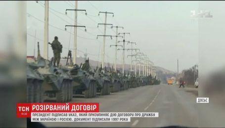 Порошенко підписав указ, який призупиняє дію договору про дружбу з Росією