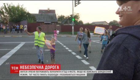 Жители Ирпеня угрожают перекрыть дорогу, если в городе не ограничат скоростной режим