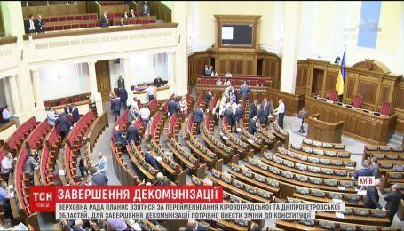 ВР планирует взяться за переименование Кировоградской и Днепропетровской областей