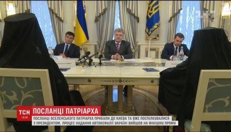 Посланцы Вселенского Патриарха прибыли в Киев и успели пообщаться с президентом