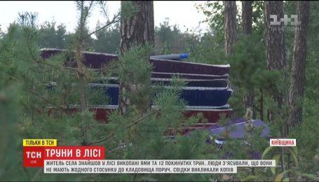 Селян возле Киева напугали покинутые гроба и выкопанные могилы посреди леса