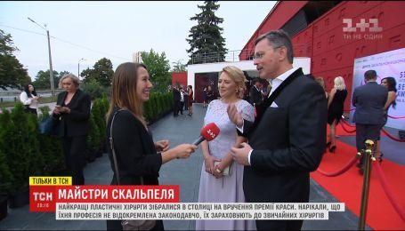 У Києві нагородили найкращих пластичних хірургів