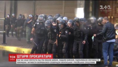 Штурм ГПУ: активистов возмутило сотрудничество украинских и российских спецслужб