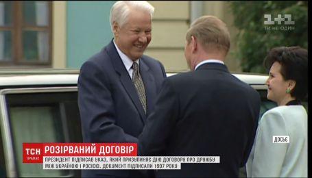 Порошенко специальным указом приостановил дружбу между Украиной и Россией