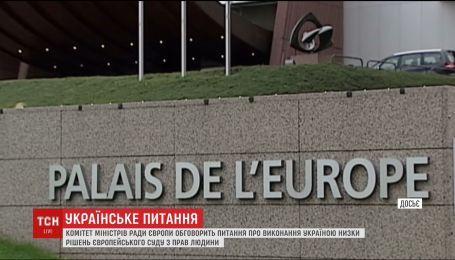 Українське питання на Раді Європи. У Страсбурзі говоритимуть про права людини