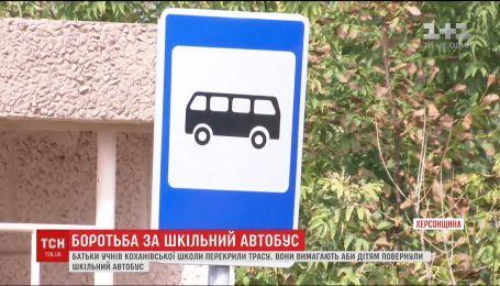 Рейсові автобуси, попутки і подорож пішки - на Херсонщині дітей позбавили шкільного автобуса