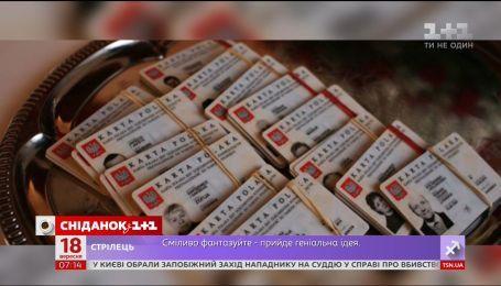 Почти 102 тысячи украинцев получили карту поляка за последние 9 лет