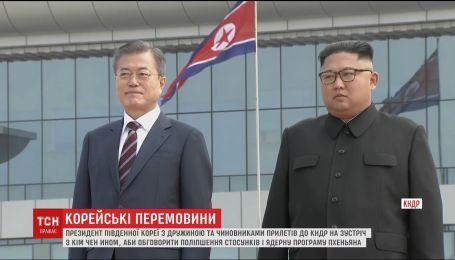 Президент Південної Кореї прилетів з дружиною до КНДР на переговори