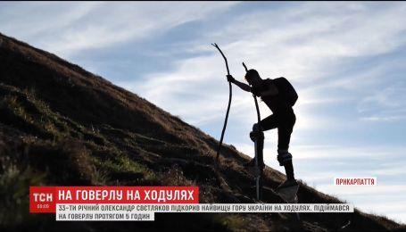 На ходулях к Говерле. Как украинец Александр Светляков покорил гору