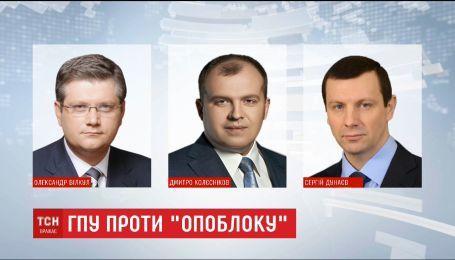 """Юрій Луценко хоче притягнути до кримінальної відповідальності трьох нардепів """"Опозиційного блоку"""""""