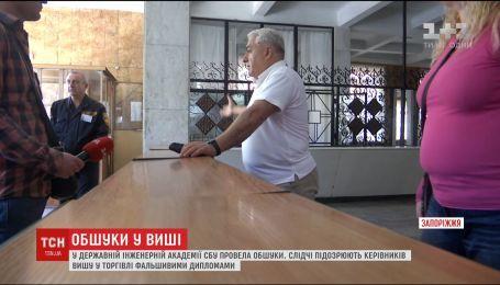 Обыски в запорожском ВУЗе - следователи подозревают руководителей академии в махинациях