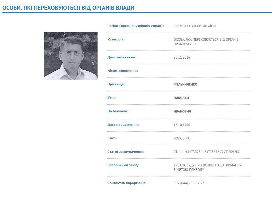 Микола Мельниченко в розшуку