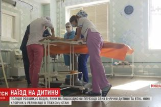 У Миколаєві хлопчика, якого збили на переході, підключили до штучної вентиляції легень