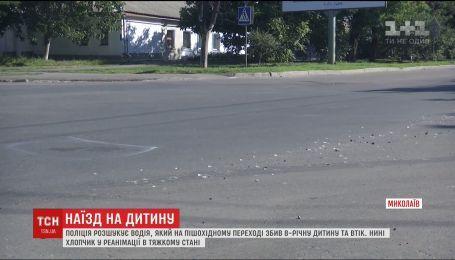 """В Николаеве разыскивают водителя, который прямо на """"зебре"""" сбил 8-летнего мальчика и скрылся"""