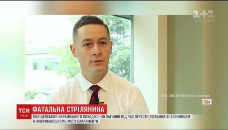 У США під час стрілянини загинув поліцейський українського походження