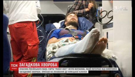 Немецкие врачи рассказали о состоянии Верзилова, который, скорее всего, был отравлен
