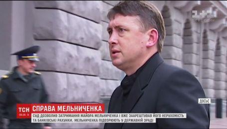 Суд заарештував нерухомість та банківські рахунки майора Мельниченка