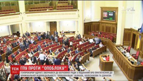 """Луценко вніс до Ради подання на трьох депутатів """"Опоблоку"""""""
