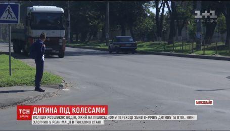 """Мальчик, которого прямо на """"зебре"""" в Николаеве сбил водитель-беглец, находится в реанимации"""