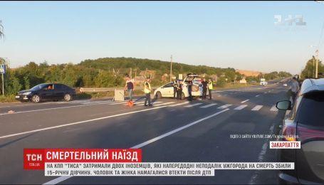 На Закарпатье задержали двух иностранцев, которые насмерть сбили 15-летнюю девушку и пытались сбежать
