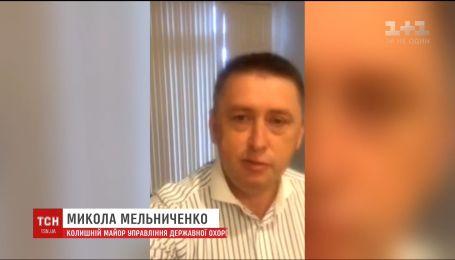 Дело Мельниченко. Суд арестовал недвижимость, автопарк и счета экс-охранника Кучмы