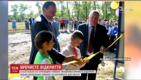 На Харьковщине руководители района торжественно открыли автобусные остановки и мусорные контейнеры
