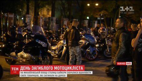 В Киеве на Михайловской площади почтили память погибших байкеров