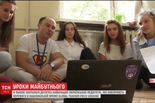 Десять лучших украинских педагогов провели во львовской школе необычные уроки