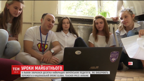 Десять найкращих українських педагогів провели у львівській школі незвичні уроки