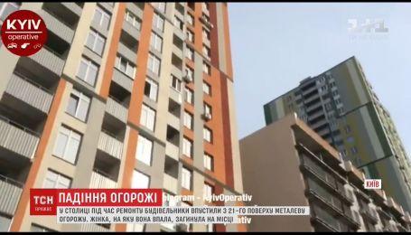 У Києві на жінку впала балконна огорожа, постраждала загинула