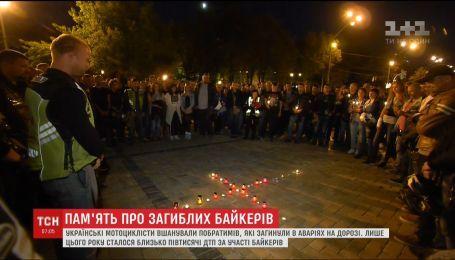 Украинские байкеры отметили день памяти погибших собратьев