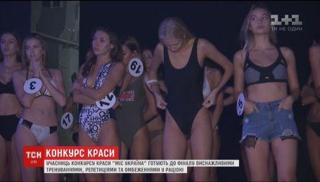 """Участниц конкурса красоты """"Мисс Украина"""" готовят к финалу изнурительными тренировками"""