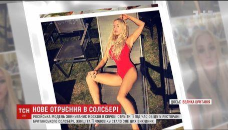 У Солсбері російська модель заявила, що Москва планувала її отруїти