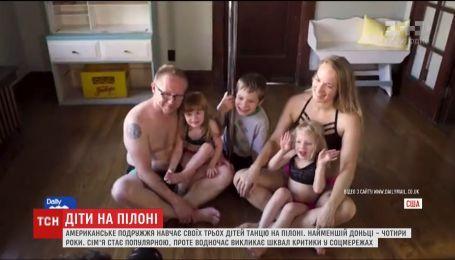Американские супруги учат своих трех детей танцам на пилоне